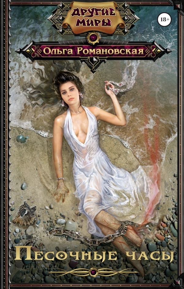 Скачать бесплатно книги романовской ольги